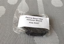 8mm*19m black STD in pack (кольцо)