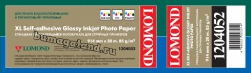 самокл.глянц.85 г/м2 (914 x 20 x 50,8) L1204052 (П015882)