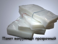 вакуумный пакет гладкий 16*22см 65мк РЕТ/РЕ