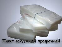 вакуумный пакет гладкий 18*25см 65мк PET/PE